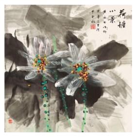 HUANG YONGYU (B. 1924)