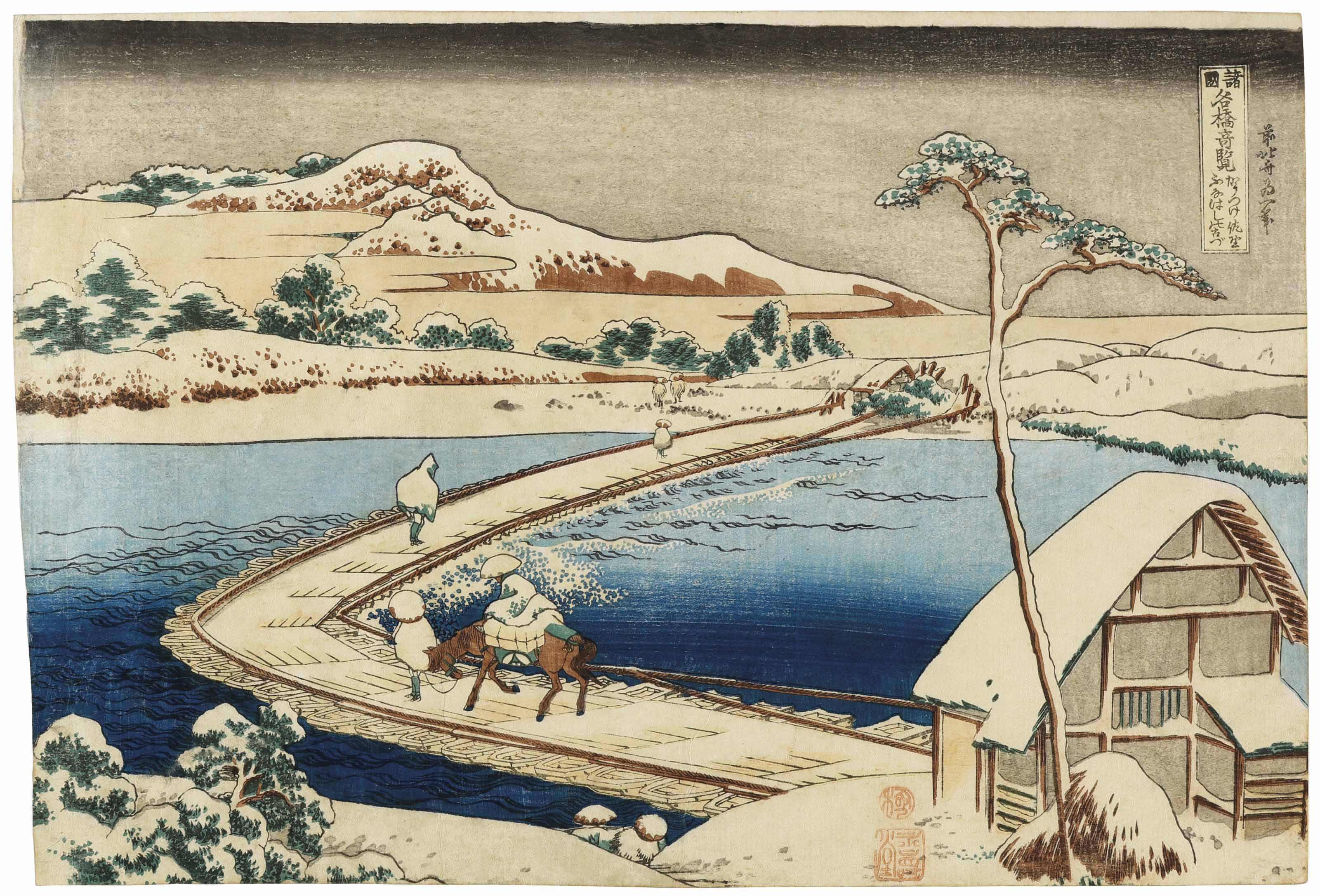 Katsushika Hokusai (1760-1849), Kozuke Sano Funabashi No Kozu (Pontoon Bridge at Sano. Kozuke Province Ancient View), from the series Shokoku Meikyo Kiran (Wondrous Views of Famous Bridges in all the Provinces). 10 x 14⅝  in (25.4 x 37.1  cm). Sold for $27,500 on 18 April 2018 at Christie's in New York