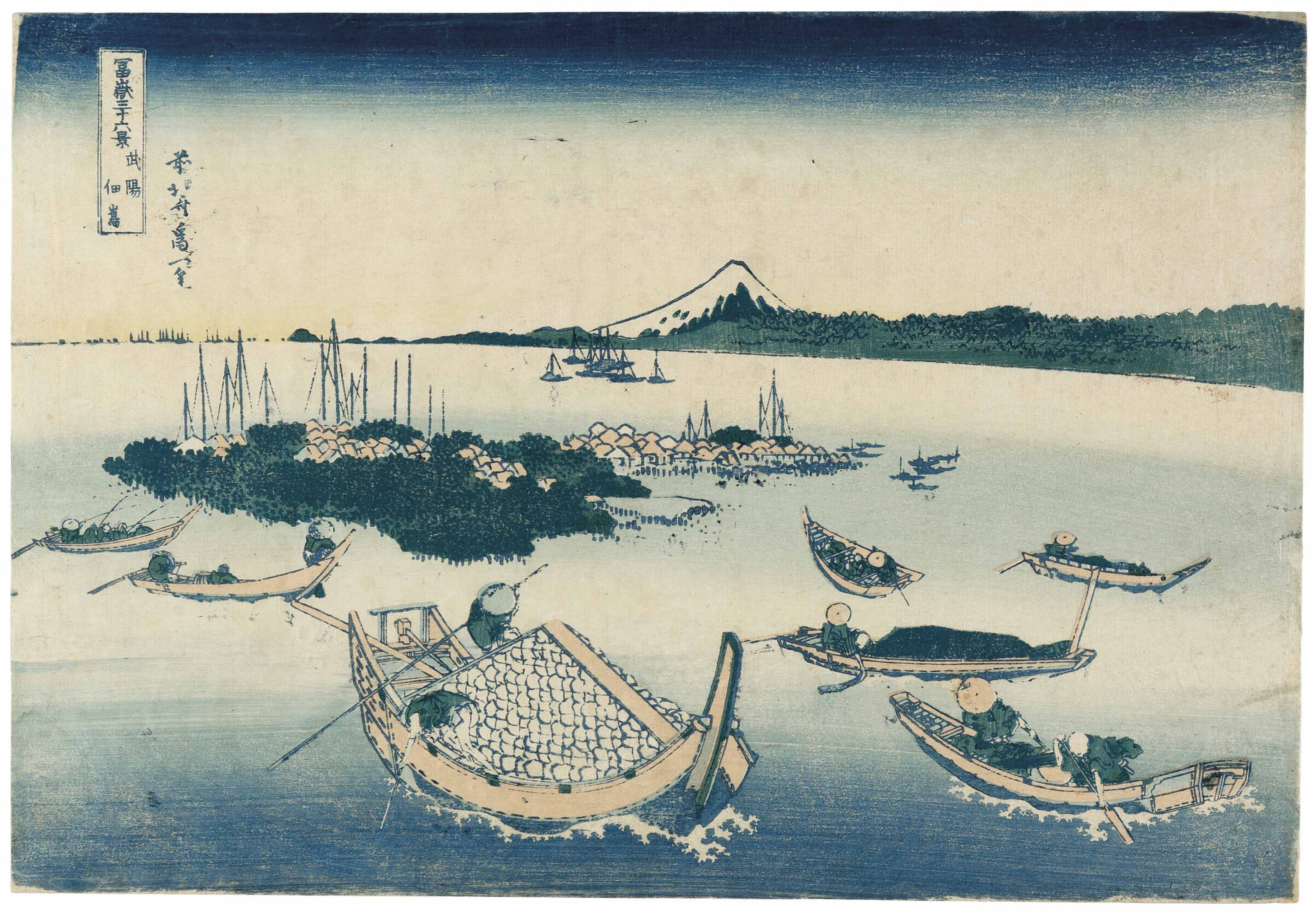 Katsushika Hokusai (1760-1849), Buyo Tsukudajima (Tsukuda Island in Musashi Province), from the series Fugaku Sanjurokkei (The Thirty-Six Views of Mount Fuji. 10⅛ x 14¾  in (25.7 x 37.5  cm). Estimate $13,000-15,000. Sold for $32,500 on 18 April 2018 at Christie's in New York