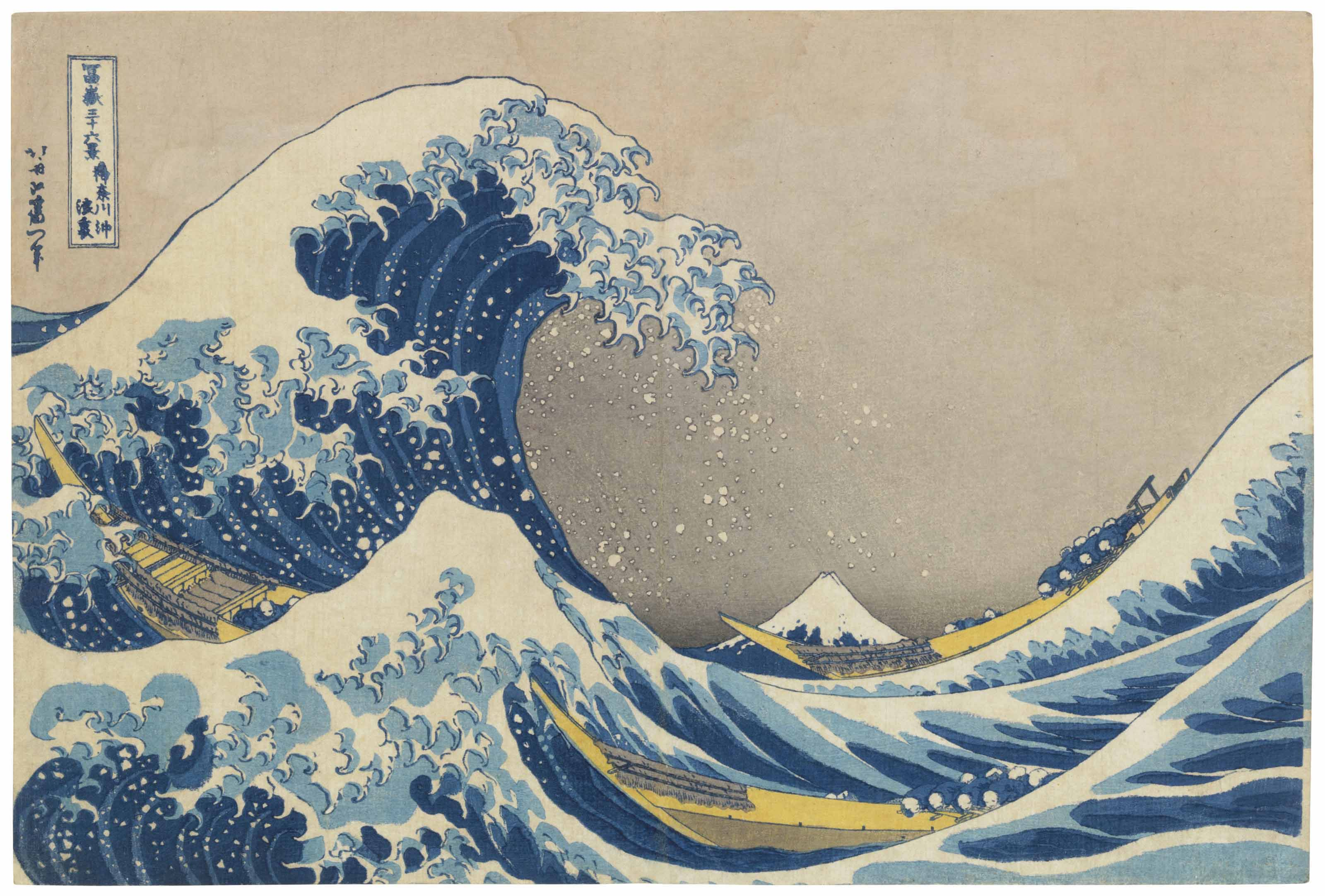 Katsushika Hokusai (1760-1849), Kanagawa Oki Nami Ura (In the Well of the Great Wave off Kanagawa), from the series Fugaku Sanjurokkei (Thirty-Six Views of Mount Fuji). 9¾ x 14¾  in (24.8 x 37.5  cm). Sold for $540,500 on 18 April 2018 at Christie's in New York