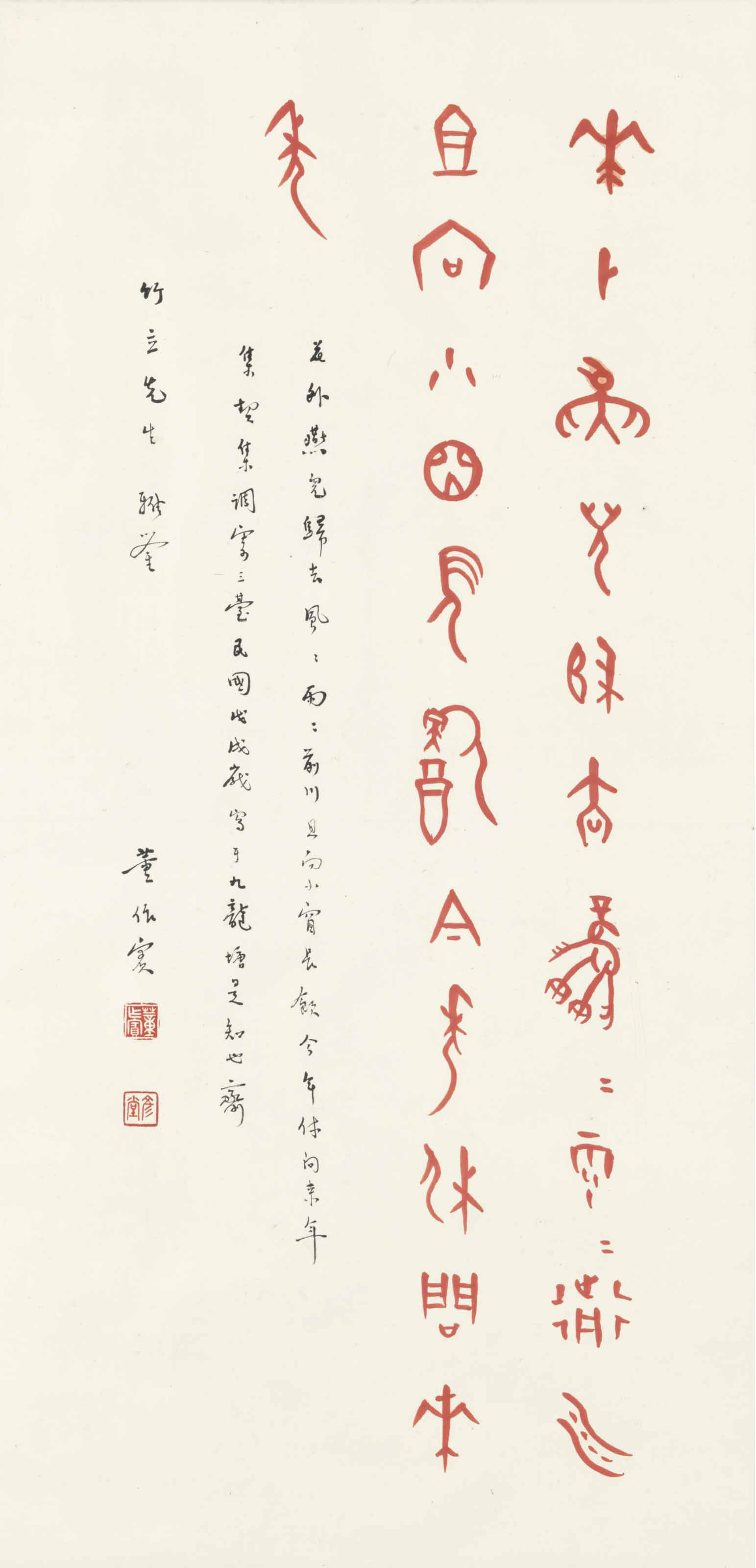 Oracle Bone Calligraphy