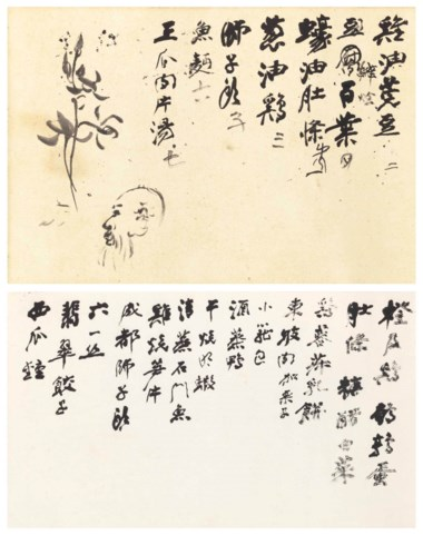 Zhang Daqian (1899-1983), Dinner Menus. 9⅞ x 14⅝ in (25.2 x 37.2 cm) and 12¾ x 21¾  in (32.5 x 55.4  cm). Estimate $22,000-36,000. This lot is offered in Fine Chinese Paintings on 20 March 2018  at Christie's in New York