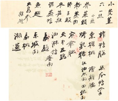 Zhang Daqian (1899-1983), Menus. 6 x 21½ in (15.4 x 54.5 cm) and 7⅝ x 10⅜  in (19.3 x 26.5  cm). Estimate $7,000-14,000. This lot is offered in Fine Chinese Paintings on 20 March 2018  at Christie's in New York