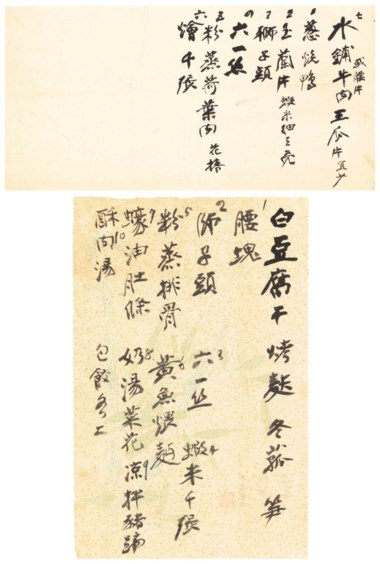 Zhang Daqian (1899-1983), Menus. 9⅞ x 19⅝ in (25 x 50 cm) and 10⅞ x 7  in (27.8 x 18  cm). Estimate $5,000-10,000. This lot is offered in Fine Chinese Paintings on 20 March 2018  at Christie's in New York