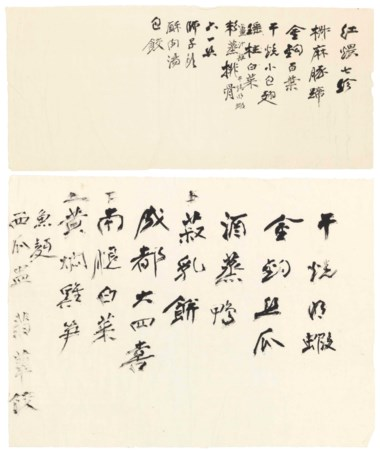 Zhang Daqian (1899-1983), Feast Menus. 10 3⁄8 × 22⅞ in (26.5 x 58 cm) and10 x 13½ in (25.5 x 34.2  cm). Estimate $6,500-12,500. This lot is offered in Fine Chinese Paintings on 20 March 2018  at Christie's in New York