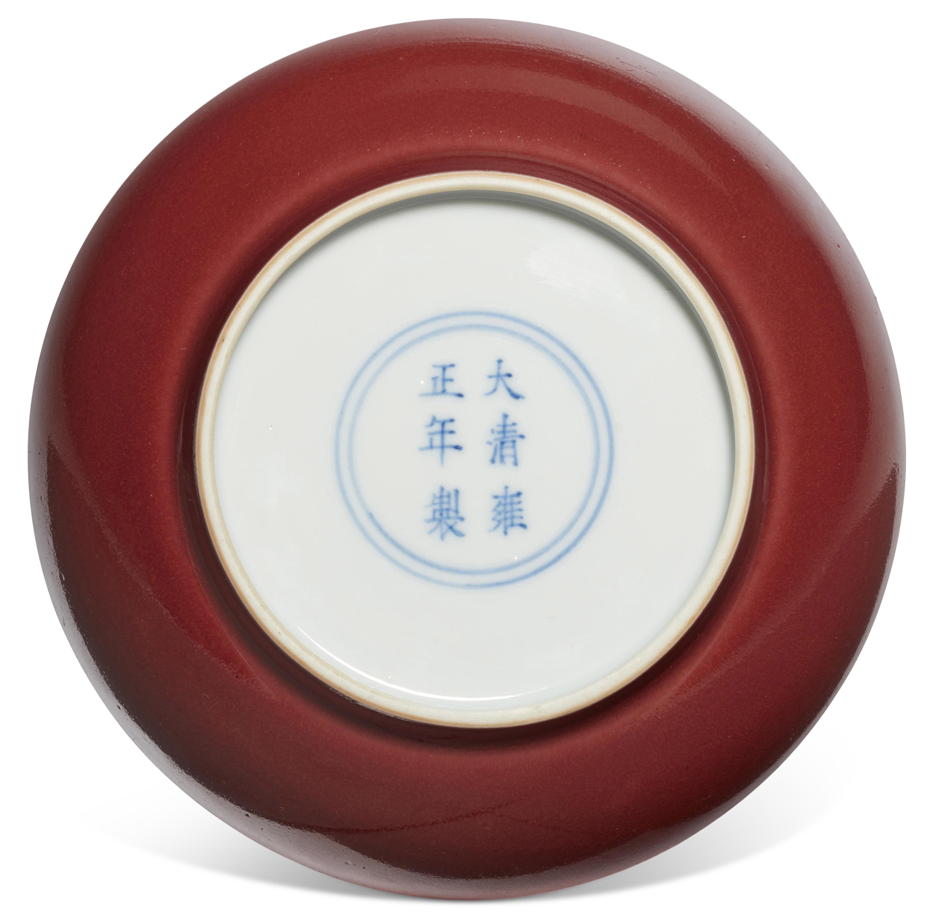 清雍正 红釉小盘 双圈六字楷书款