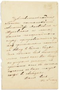 GOGOL, Nicolas (1809-1852) Let