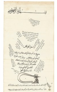 A VERY LONG FIRMAN OF SULTAN M