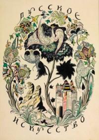 Design for the front cover of 'Russkoe iskusstvo'