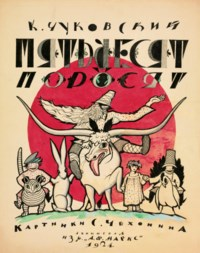 Cover design and illustrations for Korney Chukovsky's 'Fifty piglets'