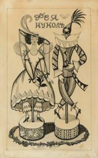 Costume design for 'The Fairy Doll' ballet