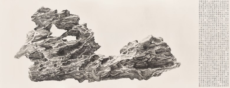 Liu Dan (b. 1953), Small Ying Stone, 2014. 56⅛ x 144½ in (142.7 x 367.1  cm). Sold for HK$ 5,285,000 on 27 May 2019 at Christie's in Hong Kong