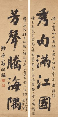 Five-character Calligraphic Couplet