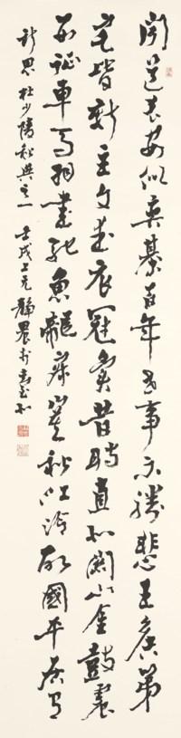 Calligraphy in Running Script