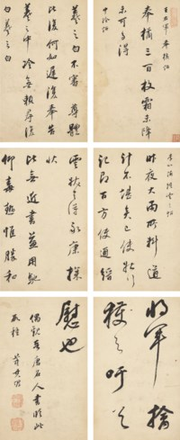 Calligraphy of Manuscripts by Jin and Tang Masters