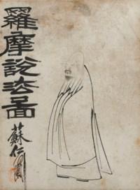SU RENSHAN (1813-1851)