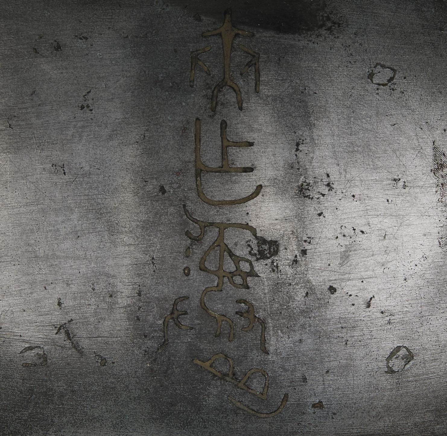THE JIA FANGHU A RARE BRONZE RITUAL WINE VESSEL AND COVER