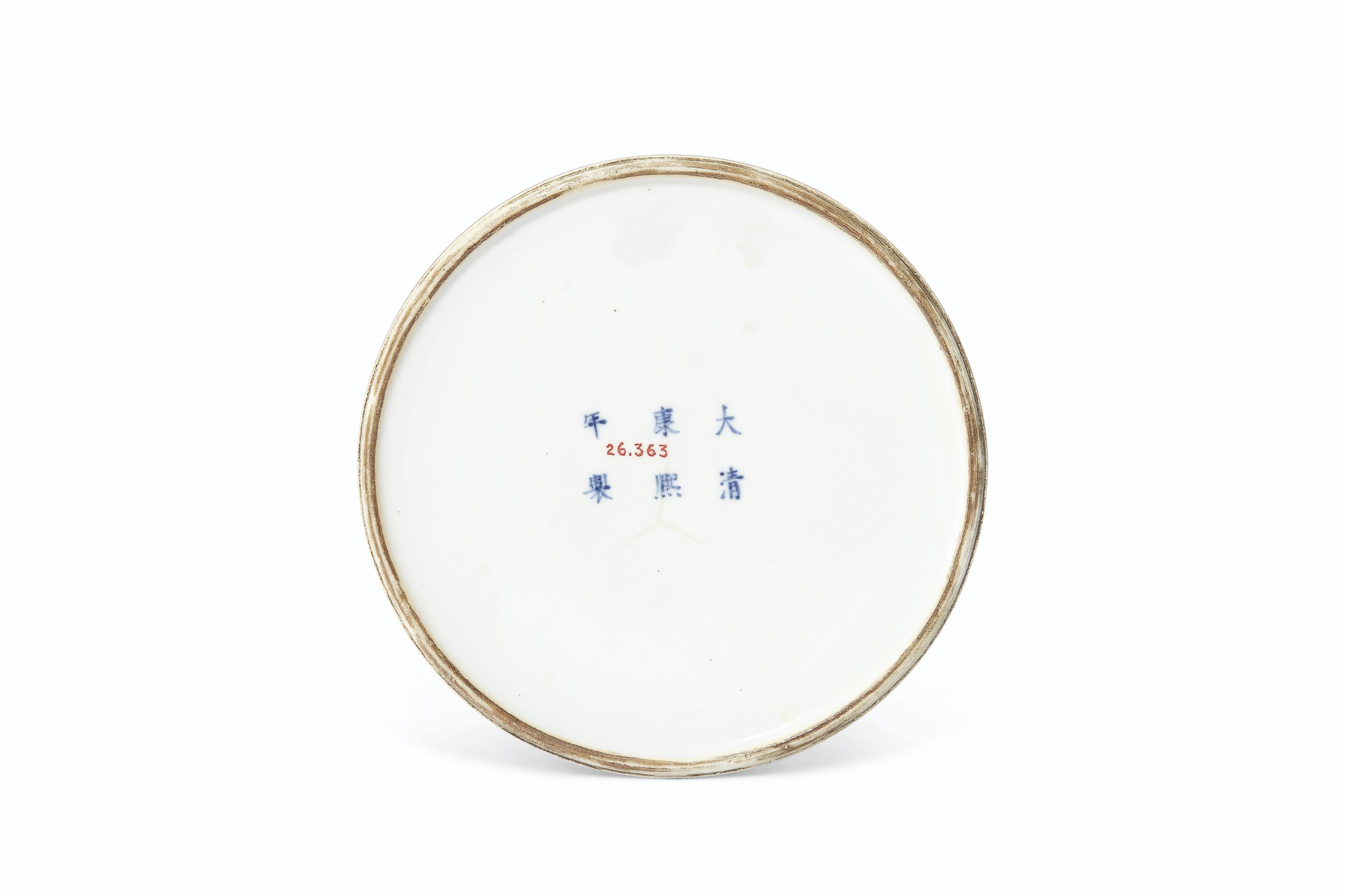 A PEACHBLOOM-GLAZED DOMED WATERPOT, TAIBAI ZUN
