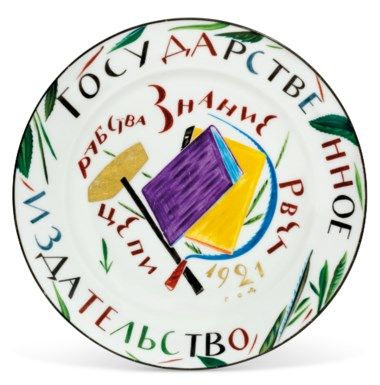 A Soviet propaganda porcelain plate, by the Imperial Porcelain Factory, St Petersburg, period of Nicholas II, and the State Porcelain Factory, Petrograd, 1921. 9⅜  in (23.7  cm) diameter. Estimate £10,000-15,000. Offered in Russian Art on 23 November 2020 at Christie's in London