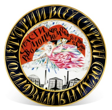 A rare Soviet propaganda porcelain platter, by the Imperial Porcelain Factory, St Petersburg, period of Alexander III, 1893, and the State Porcelain Factory, Petrograd, 1921. 14⅛  in (35.8  cm) diameter. Estimate £20,000-30,000. Offered in Russian Arton 23 November 2020 at Christie's in London