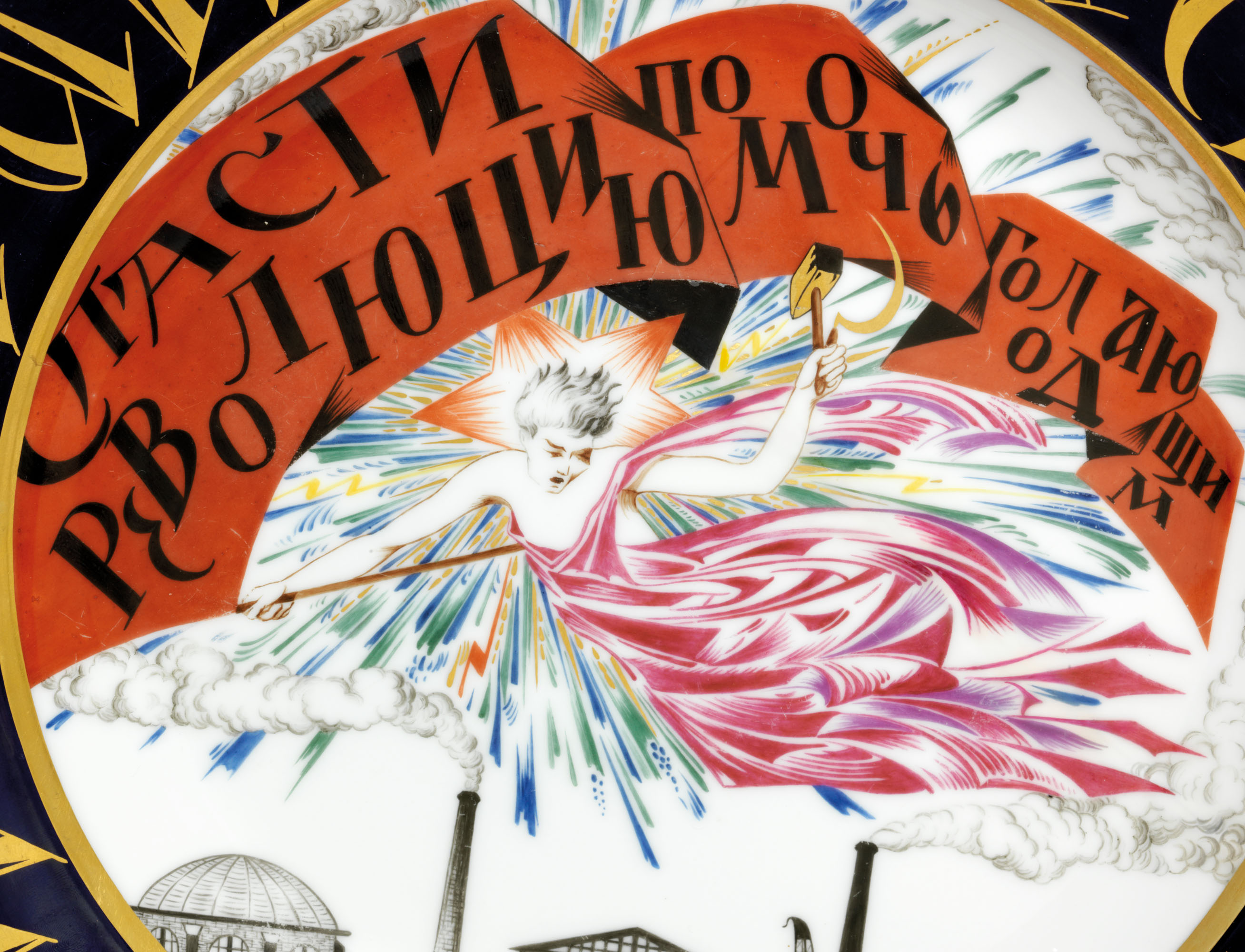 A RARE SOVIET PROPAGANDA PORCELAIN PLATTER