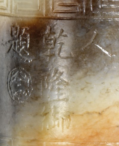AN IMPERIAL INSCRIBED MOTTLED