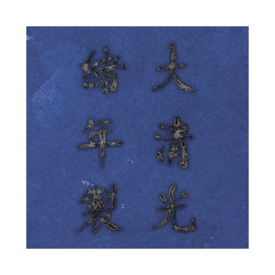 A GILT-DECORATED BLUE-GROUND B