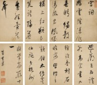 Running Script Calligraphy