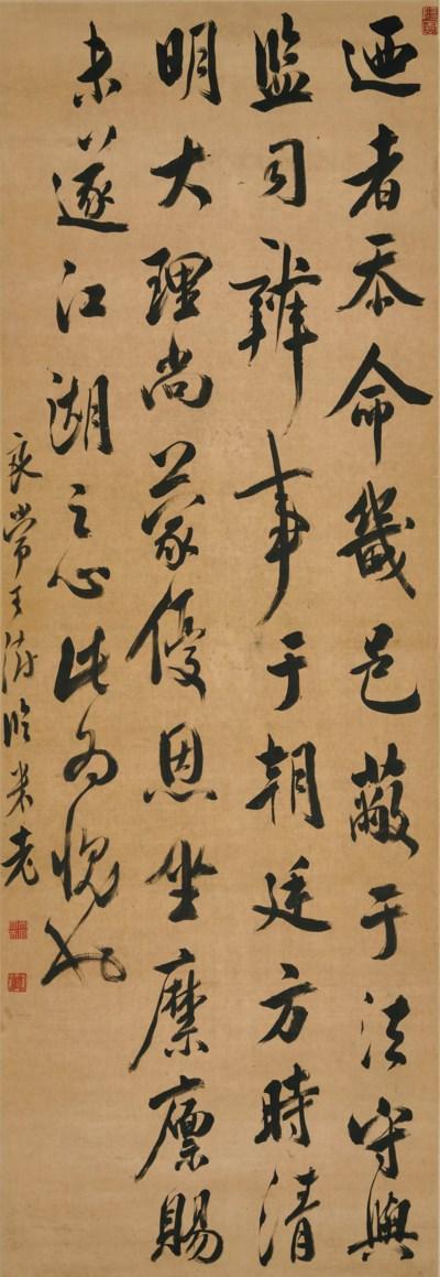 WANG SHU (1668-1743)