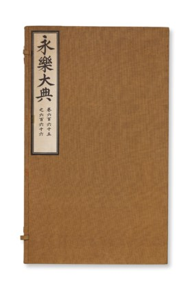 YONGLE DADIAN (The Yongle Encyclopedia), JUAN 665-666