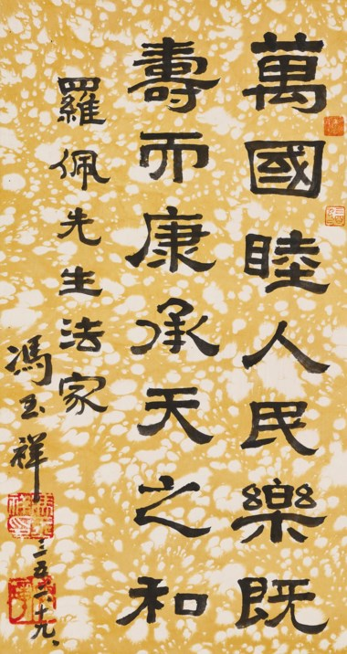 Feng Yuxiang (1882-1948), Clerical Script Calligraphy. 59 x 31.3 cm (23¼ x 12⅝ in). Estimate HK$10,000-15,000. Offered in On Wings of Song Chinese Paintings and Calligraphy from the Collection of Robert van Gulik, 18 November to 2 December 2020, Online