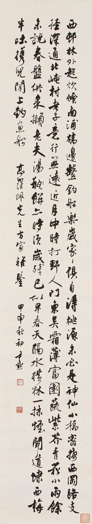 Shen Yinmo (1883-1971), Poems in Running Script Calligraphy. 140.5 x 24.7 cm (55¼ x 9¾ in). Estimate HK$50,000-70,000. Offered in On Wings of Song Chinese Paintings and Calligraphy from the Collection of Robert van Gulik, 18 November to 2 December 2020, Online