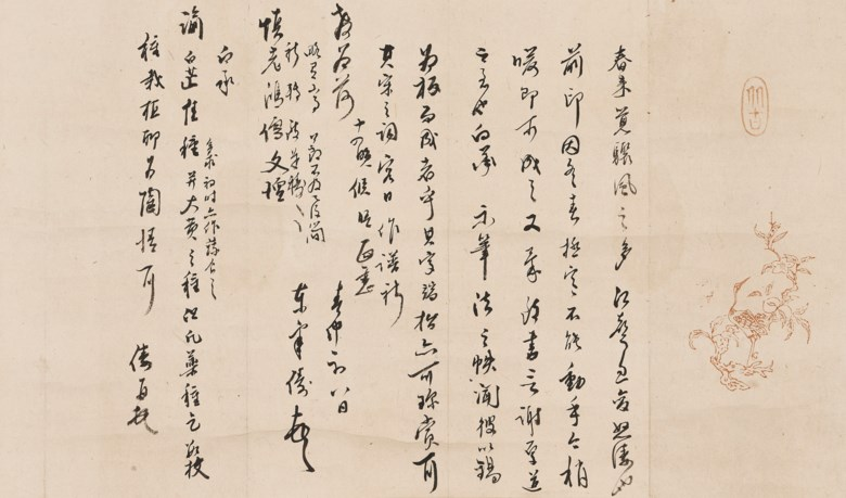 Donggao Xinyue (Tōkō Shin'etsu, 1639-1696), Correspondence. 25.5 x 43.5 cm (10 x 17⅛ in). Estimate HK$8,000-12,000. Offered in On Wings of Song Chinese Paintings and Calligraphy from the Collection of Robert van Gulik, 18 November to 2 December 2020, Online