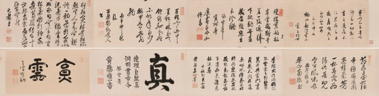 Yinyuan Longqi (Ingen Ryūki, 1592-1673), Mu'an Xingtao (Mokuan Shōtō, 1611-1684) and Various Obaku Monks (17-18th Century), Calligraphy. One approximately measures 28.5 x 1365 cm (11¼ x 537⅜ in). Estimate HK$80,000-120,000. Offered in On Wings of Song Chinese Paintings and Calligraphy from the Collection of Robert van Gulik, 18 November to 2 December 2020, Online