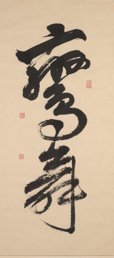 TSENG YUHO (BETTY ECKE, 1924-2