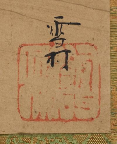 SESSON SHUKEI (1504-1589)