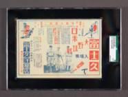 1934 U.S. All-Star Tour of Jap