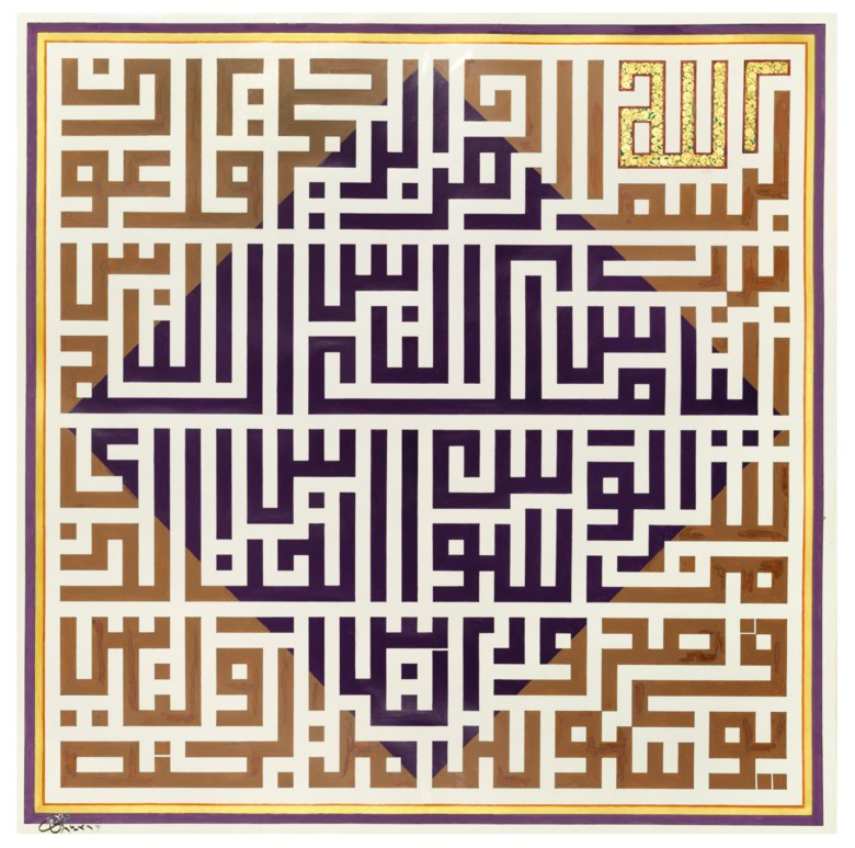 A calligraphic composition In Square Kufic, Quran CXIV, sura al-nas, the word Allah picked out and illuminated in gold, green and red. Signed and dated lower left, the reverse plain, mounted. Signed Mati, dated AH 14312009-10 AD. 28⅛ x 28⅛ in (71.5 x 71.5 cm) including margins. Offered on 17 March-7 April 2021, Online