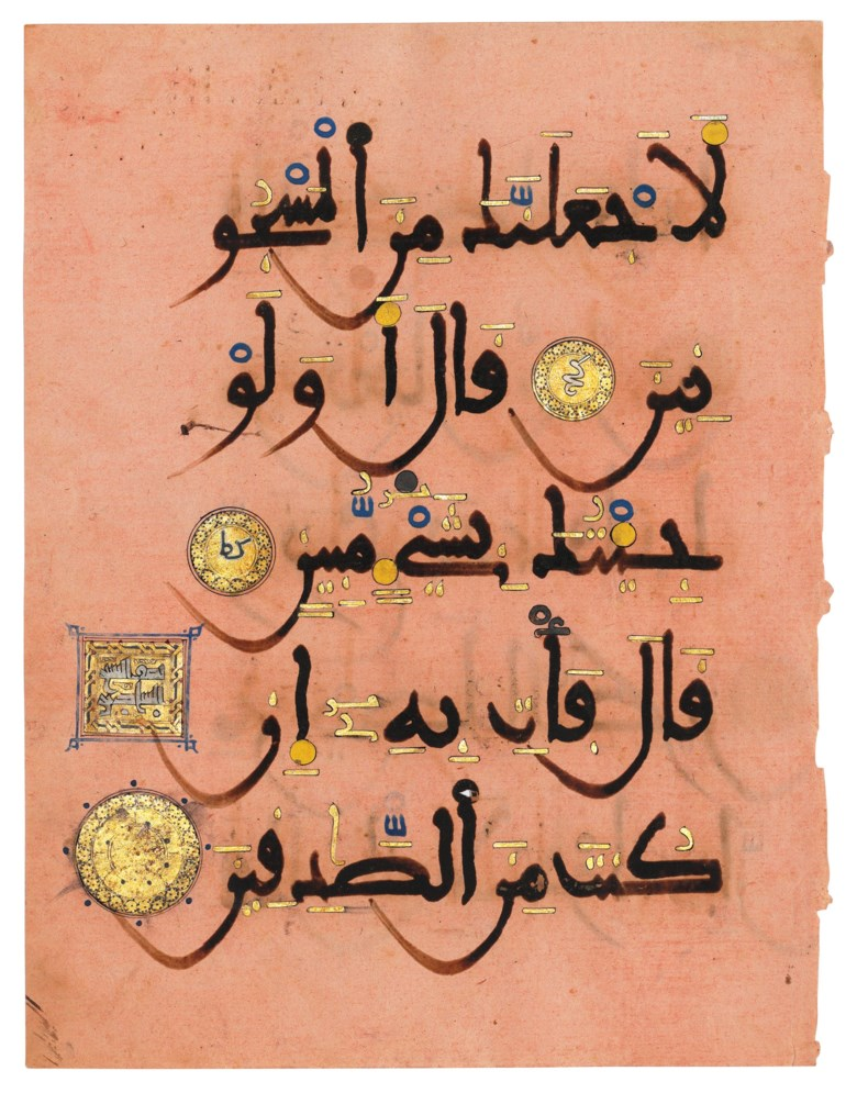 A pink Qur'an folio, Spain, 13th century. Sold for £9,375 on 7 April 2021, Online