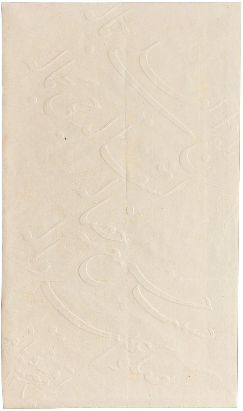 Khatt-i-nakhuni (fingernail) calligraphic panel, signed Ruqiyah Banu, Qajar Iran, 19th century. Folio 10¾ x 6¼ in (27 x 16 cm). Sold for £3,500 on 7 April 2021, Online