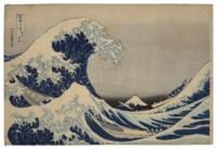 Kanagawa oki nami ura (Under the well of the Great Wave off Kanagawa)
