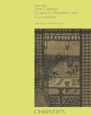 中國古代書畫 auction at Christies