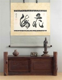Art of Japan: Online auction at Christies