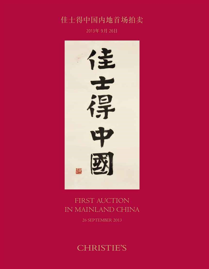 The First Shanghai Auction auction at Christies