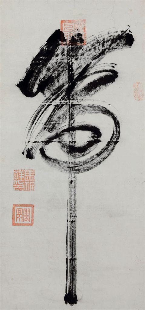 MA FUXIANG (1876-1932)