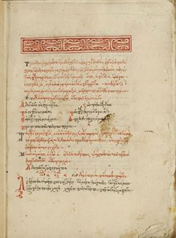 MALAXOS, Nikolaos (protopapas of Nauplion, mid 16th-century). Hymni in Honorem B.V.M., in Greek, calligraphic manuscript on paper, [Greece, 1636]