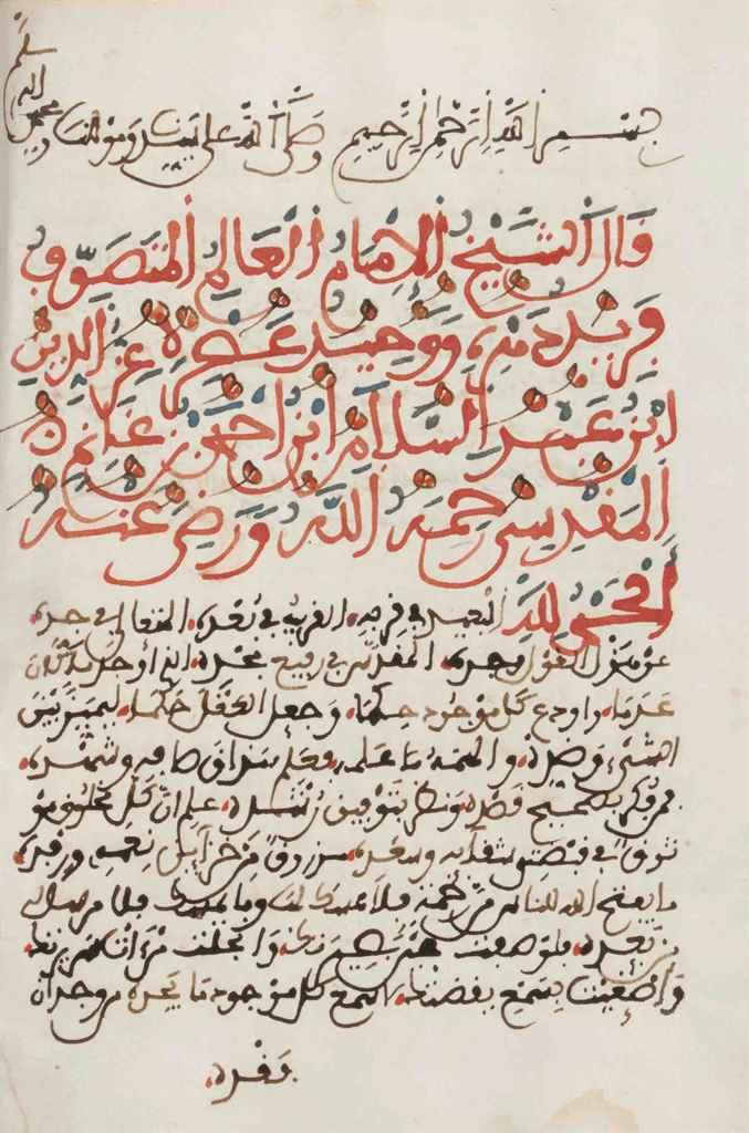 'IZZ AL-DIN 'ABD AL-SALAM BIN