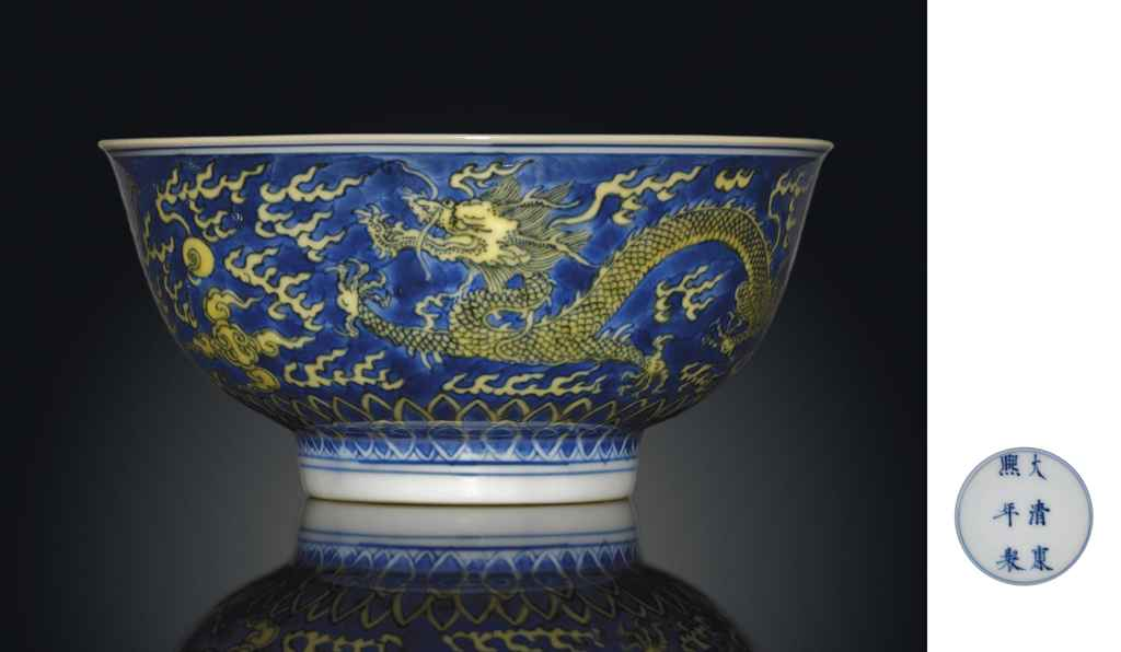 AN UNDERGLAZE-BLUE AND YELLOW ENAMEL 'DRAGON' BOWL