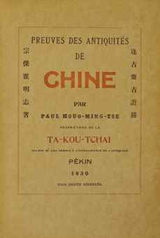 [FRENCH.] -- HOUO-MING-TSE, Paul. Preuves des Antiquités. Beijing, 1930. Large 4<SUP>o</SUP>. Numerous photographic illustrations. Contemporary cloth, original front wrapper bound in. PRESENTATION COPY inscribed and signed by the author on preliminary blank: To. Mrs. Carl S. Stern, with my compliments. P. Houo. -- Études d'orientalisme. Paris: Ernest Leroux, 1932. 2 volumes, 4<SUP>o</SUP>. Numerous photographic illustrations. Buckram. Provenance: Frank Caro (ink stamps). -- SOULIÉ DES MORANT, George. Histoire de l'art Chinois de l'antiquité jusqu'a nos jours. Paris: Payot, 1928. 4<SUP>o</SUP>. Numerous photographic illustrations. Buckram. -- ERDBERG, Eleanor von. Chinese Influence on European Garden Structures. Cambridge: Harvard University Press, 1936. 4<SUP>o</SUP>. Numerous photographic illustrations. Oringinal cloth. Provenance: C.T. Loo (ink stamp). -- Together, 4 works in 5 volumes.	 (5)