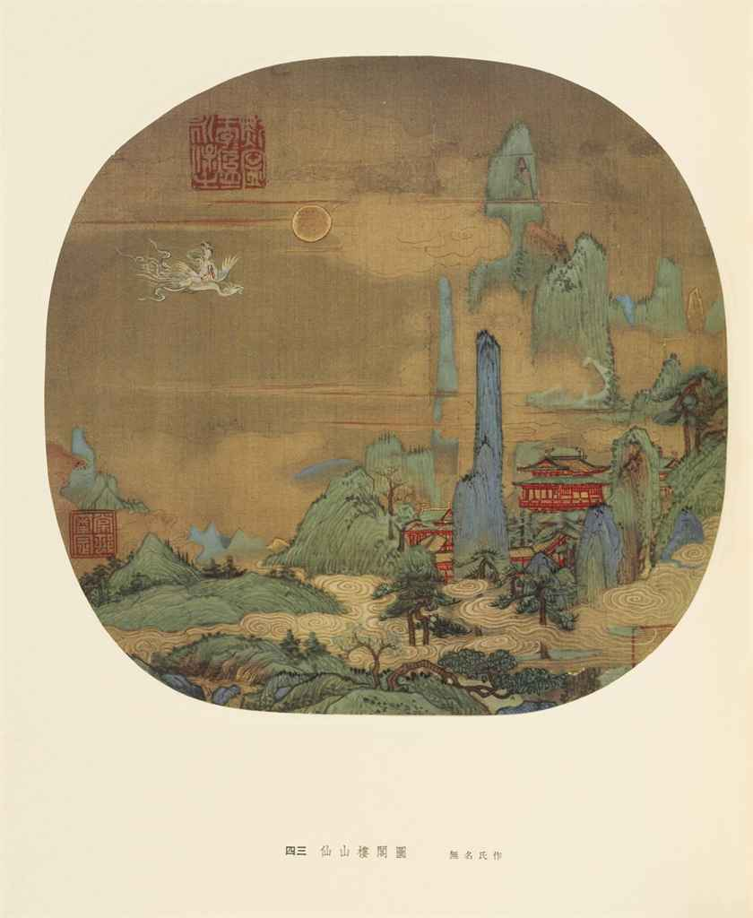Chinese painting song dynasty three works in chinese for Dynasty mural works